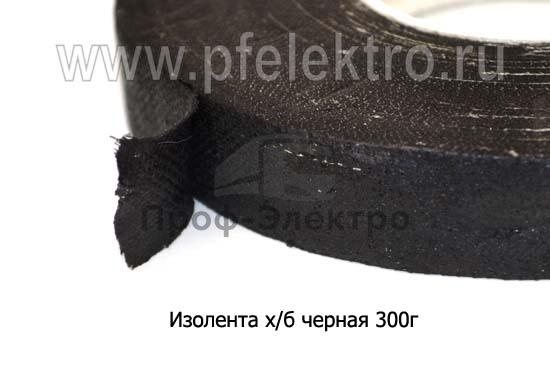 Изолента Х/Б все т/с (Барнаул) 1