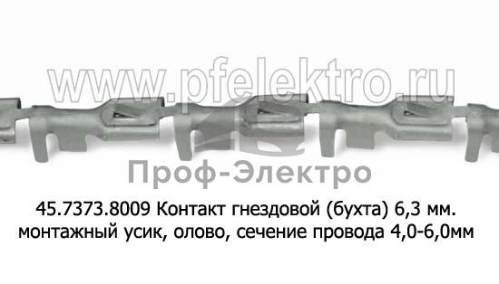 Контакт гнездовой (10/3000шт./бухта) 6,3 мм., монтажный усик, олово (сечение провода 4,0-6,0 мм) все т/с (Техком) 0