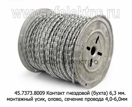 Контакт гнездовой (10/3000шт./бухта) 6,3 мм., монтажный усик, олово (сечение провода 4,0-6,0 мм) все т/с (Техком) 1