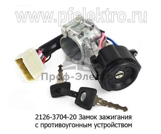 Замок зажигания с противоугонным устройством (8-ми контактный) камаз, МАЗ, Евро-2, ВАЗ (ДААЗ) 0