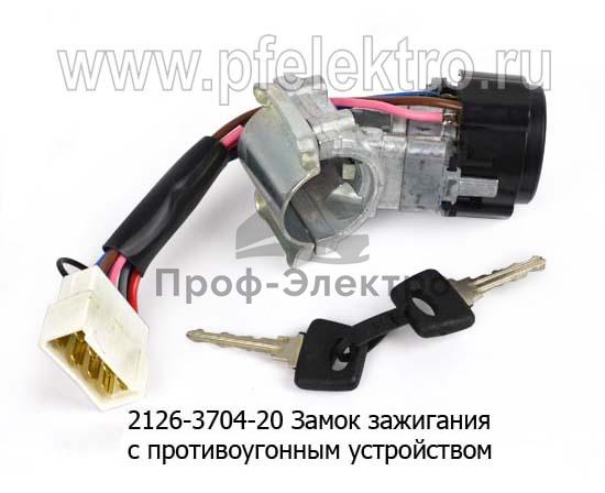 Замок зажигания с противоугонным устройством (8-ми контактный) камаз, МАЗ, Евро-2, ВАЗ (ДААЗ) 1