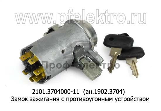 Замок зажигания с противоугонным устройством для камаз, МАЗ, Евро-2, ВАЗ (ДААЗ) 1
