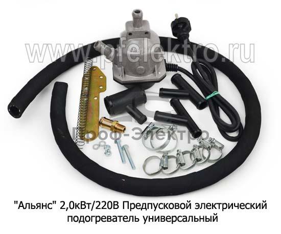 Предпусковой электрический подогреватель (с универсальным устан. к-ом) все т/с (Тюмень) 0