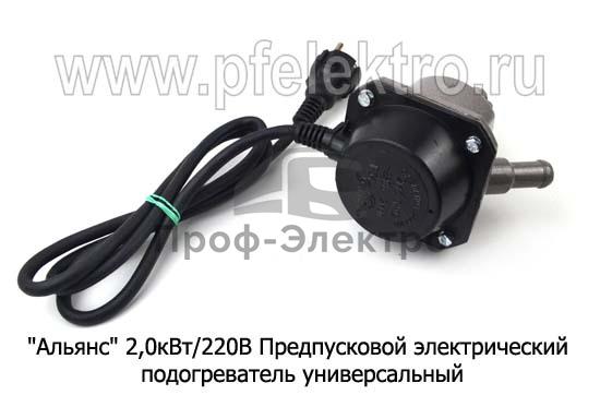 Предпусковой электрический подогреватель (с универсальным устан. к-ом) все т/с (Тюмень) 1