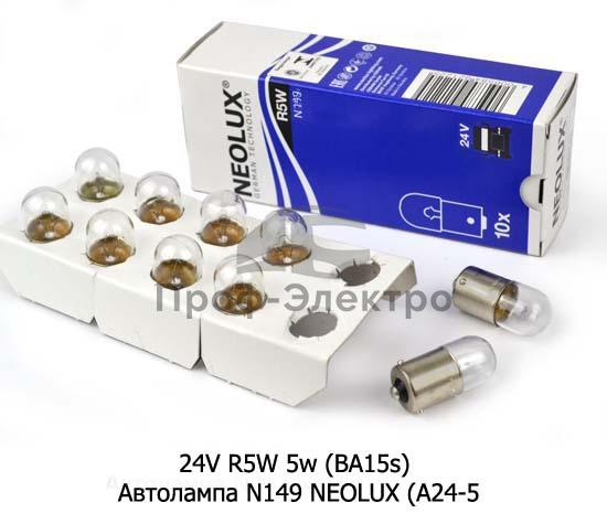 Автолампа N149 NEOLUX (А24-5) Неолюкс, все т/с 24В 1
