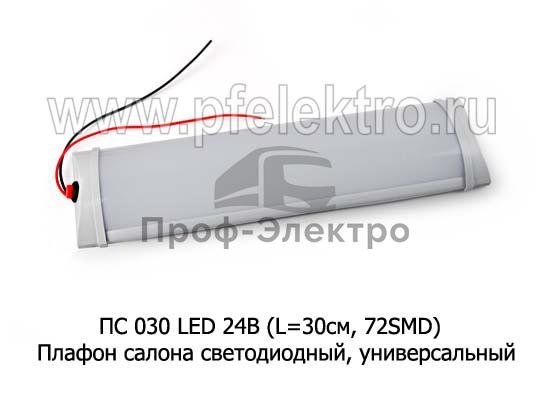 Плафон салона светодиодный, универсальный (L=30см, 72SMD) автобусы, грузовые т/с (К) 0
