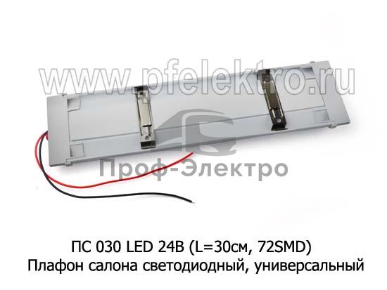 Плафон салона светодиодный, универсальный (L=30см, 72SMD) автобусы, грузовые т/с (К) 1
