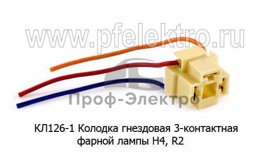 Колодка гнездовая фарной лампы (Н4, R2), 3 конт. с проводами все т/с (Диалуч) 0