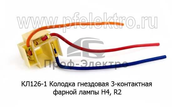 Колодка гнездовая фарной лампы (Н4, R2), 3 конт. с проводами все т/с (Диалуч) 1