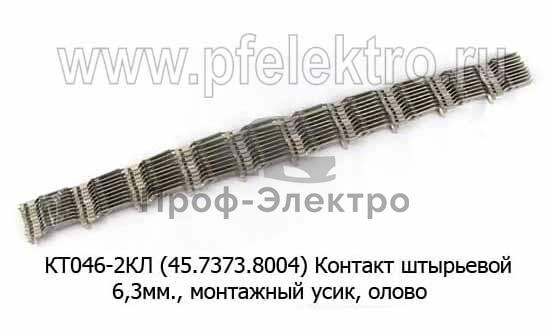 Контакт штыревой 6,3 мм. (сеч. 0,75-2,5), (1 полоска/10 шт), монтажный усик, олово, все т/с (Диалуч) 1