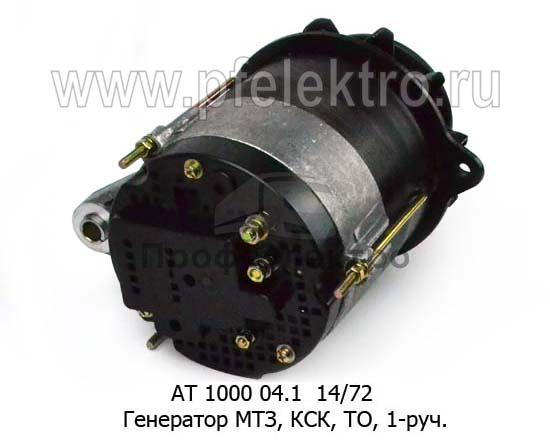 Генератор МТЗ-80, -82, КСК-150, ТО-28 (Д-243, -260, -245.5, -245.7) 1-руч. (Прамо) 2