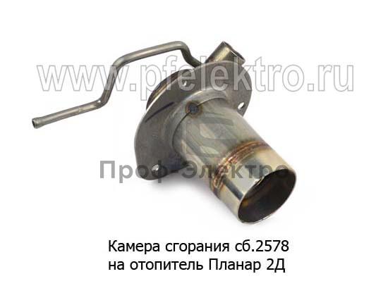Камера сгорания на отопитель Планар 2Д (Адверс) 0