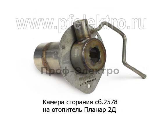 Камера сгорания на отопитель Планар 2Д (Адверс) 1