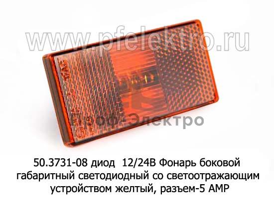 Фонарь боковой габаритный светодиодный со светоотражающим устройством, все т/с (ТрАС) 0
