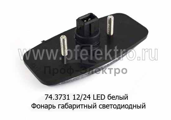 Фонарь габаритный светодиодный камаз, паз, урал, тонар, автобусы (Европлюс) 1