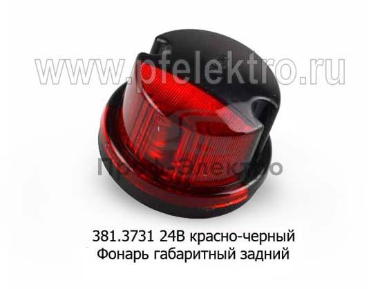 Фонарь габаритный задний. грузовые а/м, автобусы (Освар) 0