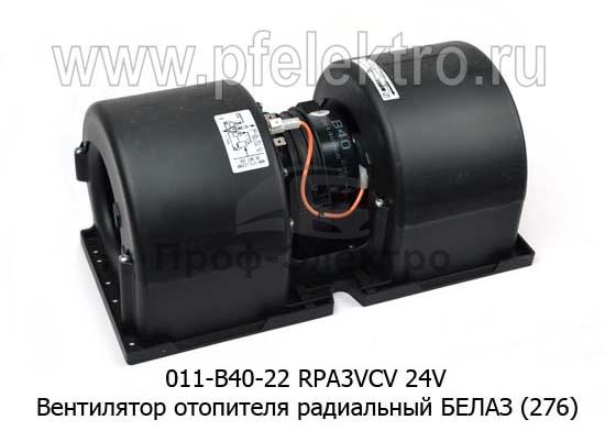 Вентилятор отопителя радиальный БЕЛАЗ (276) (SPAL) 0