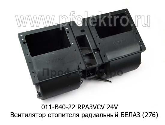 Вентилятор отопителя радиальный БЕЛАЗ (276) (SPAL) 1