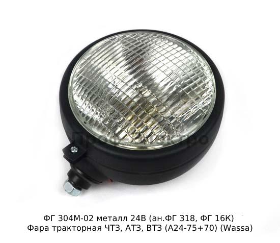 Фара тракторная ЧТЗ, АТЗ, ВТЗ (А24-75+70) (Wassa) 0