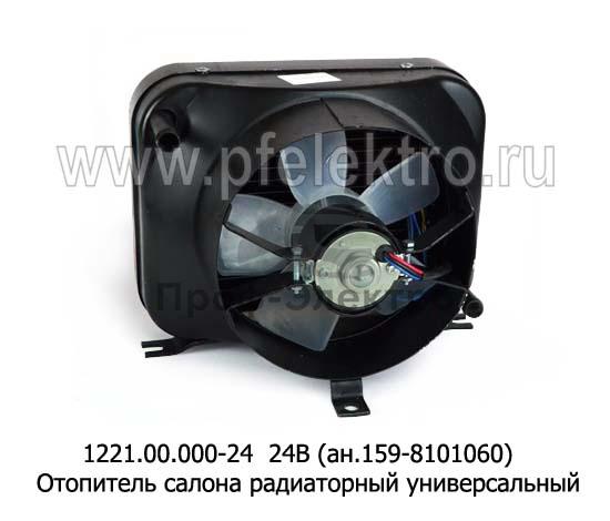 Отопитель салона радиаторный универсальный (d=16) ПАЗ, ГАЗ, УАЗ, Газель, все т/с (Бузулук) 1
