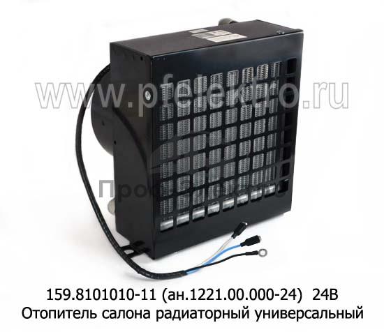 Отопитель салона радиаторный универсальный (d=20) ПАЗ, ГАЗ, все т/с (ШААЗ) 0