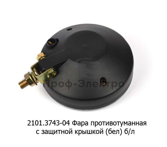 Фара противотуманная круглая Н3, с защитной крышкой, б/л, легковые т/с (К) 2