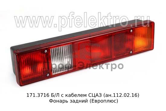 Фонарь задний, все ГАЗ-3302 (Европлюс) 0