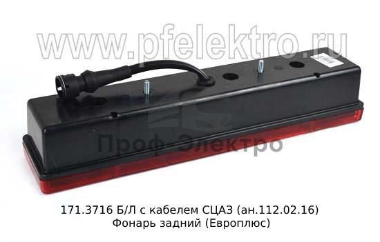 Фонарь задний, все ГАЗ-3302 (Европлюс) 1