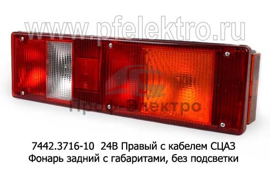 Фонарь задний с габаритами, без подсветки камаз, МАЗ, УРАЛ, ЗИЛ, автобусы (Руденск) 0