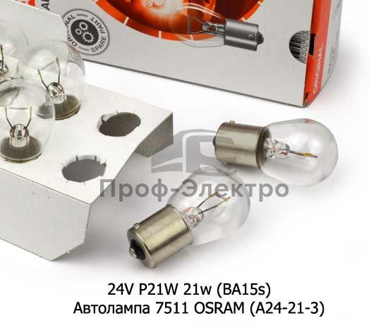 Автолампа 7511 OSRAM (А24-21-3) Осрам, все т/с 24В 0
