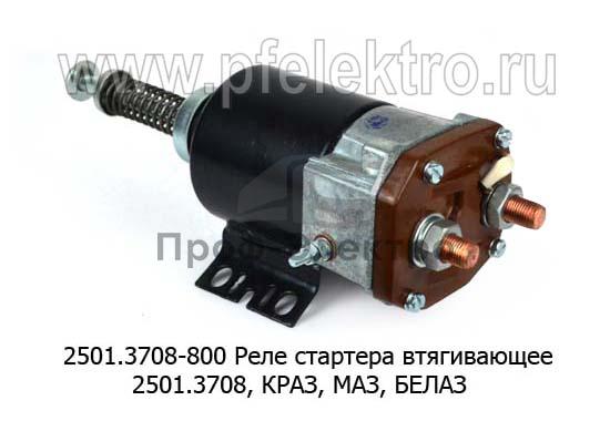 Реле стартера втягивающее 2501.3708, КРАЗ, МАЗ, БЕЛАЗ (Самара) 0
