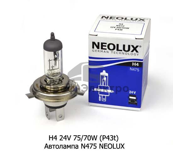 Автолампа N475 NEOLUX, Неолюкс Н4, все т/с 24В 0