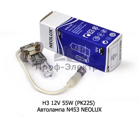 Автолампа N453 NEOLUX, Неолюкс Н3, все т/с 12В 1