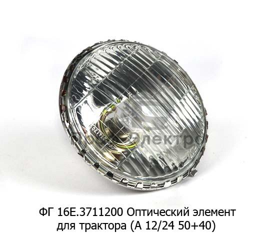 Оптический элемент для тракторов (А 12/24 50+40) все т/с (Освар) 0