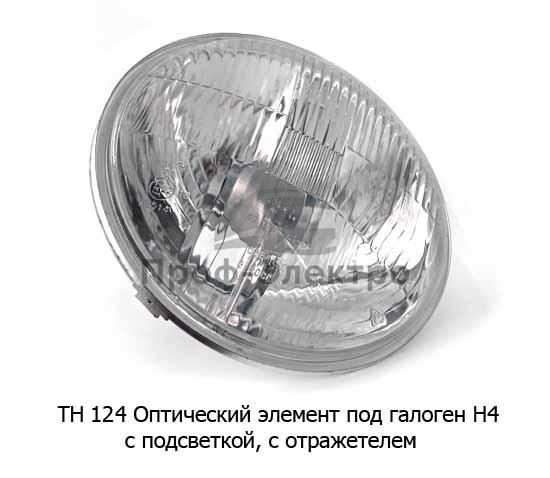 Оптический элемент под галоген Н4, с подсветкой, с отражателем ФГ 122 Н4, ГАЗ-53, УАЗ, ЗАЗ, все т/с (Освар) 0