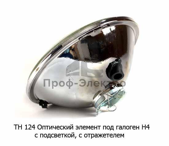 Оптический элемент под галоген Н4, с подсветкой, с отражателем ФГ 122 Н4, ГАЗ-53, УАЗ, ЗАЗ, все т/с (Освар) 1