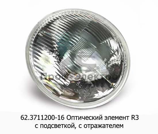 Оптический элемент R3 (простая) с подсветкой, с отражателем, для камаз, газ-53, уаз, заз, зил (Формула света) 0
