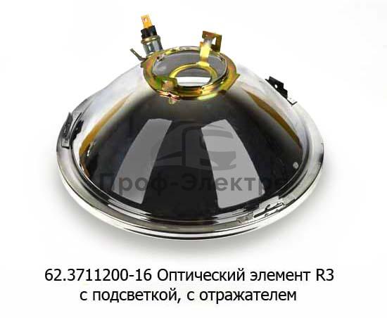 Оптический элемент R3 (простая) с подсветкой, с отражателем, для камаз, газ-53, уаз, заз, зил (Формула света) 1