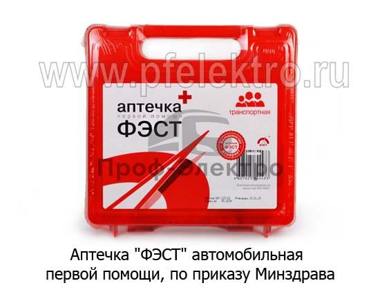 Аптечка автомобильная первой помощи , состав 2/18, по приказу Минздрава, все т/с (ФЭСТ) 0