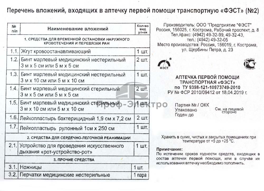 Аптечка автомобильная первой помощи , состав 2/18, по приказу Минздрава, все т/с (ФЭСТ) 1