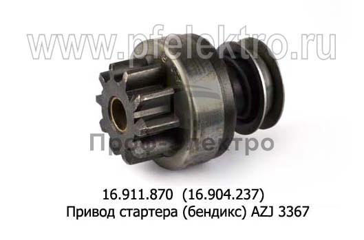 Привод стартера (бендикс) AZJ 3367, камаз (К) 0