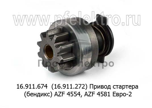 Привод стартера (бендикс) AZF 4554, AZF 4581 Евро-2 (К) 0