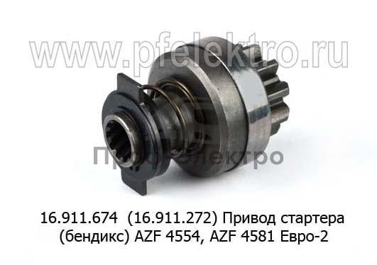 Привод стартера (бендикс) AZF 4554, AZF 4581 Евро-2 (К) 1
