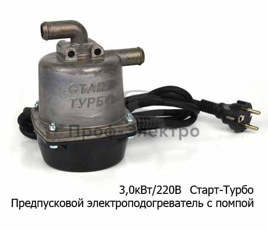 Универсальный электрический подогреватель с уст. к-ом, все т/с (Тюмень) 1