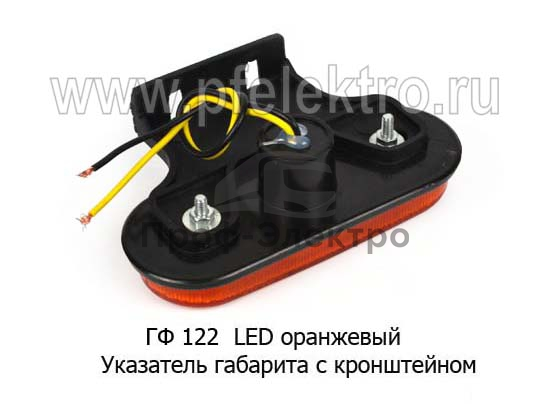 Указатель габарита светодиодный с кронштейном, все т/с (К) 1