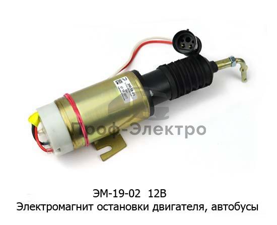 Электромагнит остановки двигателя, автобусы (Объединение Родина) 1