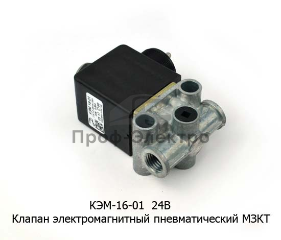 Клапан электромагнитный пневматический МЗКТ (Объединение Родина) 1