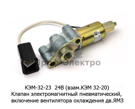 Клапан электромагнитный пневматический, включение вентилятора охлаждения дв.ЯМЗ (Объединение Родина) 0