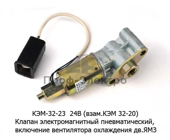 Клапан электромагнитный пневматический, включение вентилятора охлаждения дв.ЯМЗ (Объединение Родина) 1