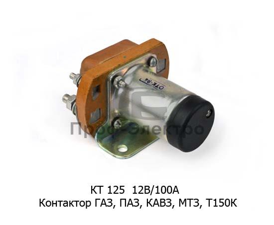 Контактор для газ 3102, 3301, паз 672Г, кавз 685Г, МТЗ 80, 100, Т150К (СОАТЭ) 0